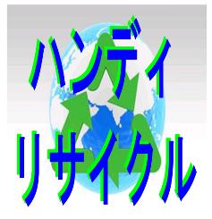 家電・家具・事務用品リサイクルの提供のイメージ